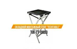 Монтажный стол для инсталляторов СКС